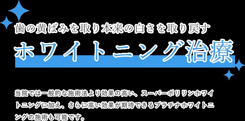 【画像】歯科ホワイトニング