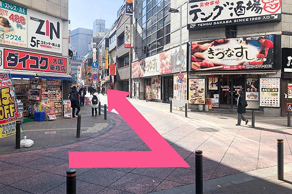 新宿駅西口からクリニックまでの道順5