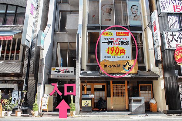 新宿駅西口からクリニックまでの道順6